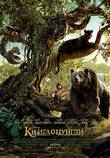 Knjiga o džungli